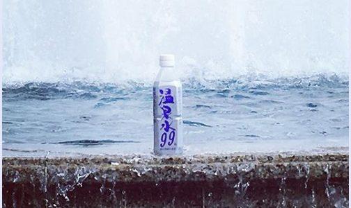 温泉水99がおいしすぎる!硬度1.7の超軟水を飲んだ感想・口コミ、pH・成分・効能についても調査