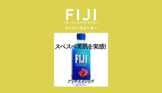 FIJI(フィジー)ウォーター7つの効能とは?スベスベ美肌効果を実感した話