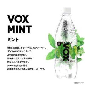 vox,炭酸水,ミント,フレーバー,口コミ,感想,レビュー,効果,効能