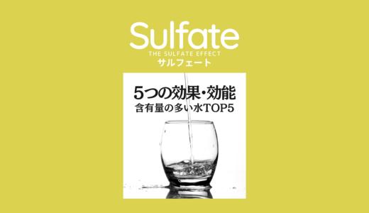 サルフェートの5つの効果・効能と副作用とは?含有量が多い水ランキングTOP5!