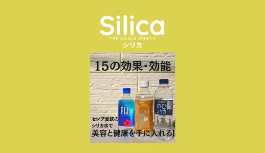 シリカの15の効果・効能と副作用とは?含有量が多い水ランキングTOP5も紹介!