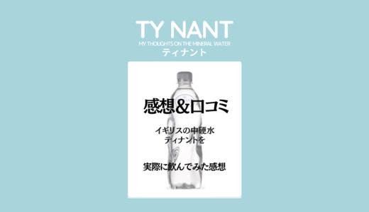 TY NANT(ティナント)は紅茶にピッタリ!実際に飲んでみた味の感想&口コミまとめ