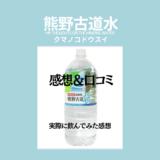 熊野古道,水,口コミ,感想
