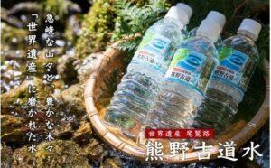 熊野古道水,熊野古道,水,口コミ,感想