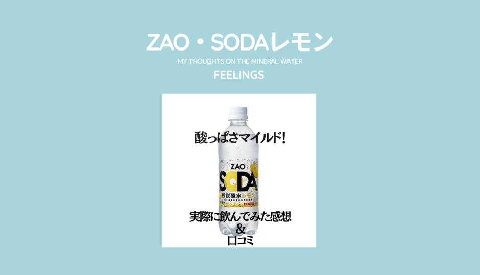 ZAO,SODA,炭酸水,レモン,感想,口コミ,味,レビュー