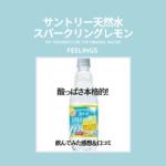 NO.1炭酸水!サントリー天然水スパークリングレモンの味・感想&口コミまとめ!
