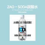 ZAO・SODA炭酸水でお酒がおいしい!実際に飲んでみた味の感想&口コミまとめ