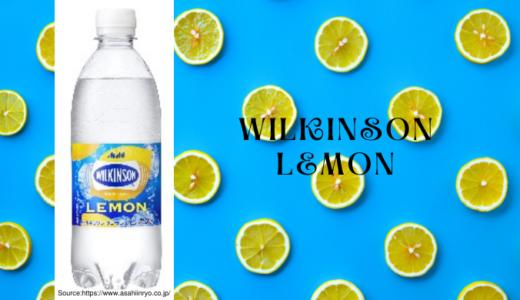 フレーバー売上No.1!ウィルキンソンレモンを実際に飲んだ味の感想&口コミまとめ