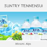 南アルプス天然水はカレーに合う!実際に飲んでみた味の感想&口コミまとめ