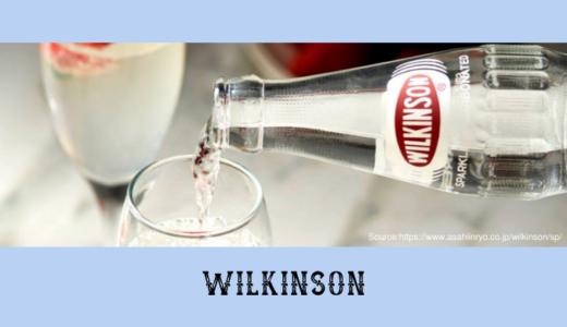 炭酸水市場、売上No.1!ウィルキンソンを実際に飲んだ味の感想&口コミまとめ!