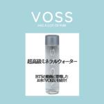 BTSも飲んでる水、VOSSミネラルウォーターを紹介!グクさんがボトルで作った文字って?