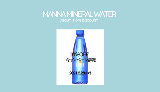 【2/28まで10%OFF】マンナミネラルウォーターのキャンペーン詳細はこちら!