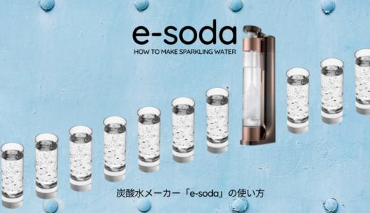 2秒で完成!炭酸水メーカー「e-soda(イーソーダ)」の使い方を紹介!【動画あり】