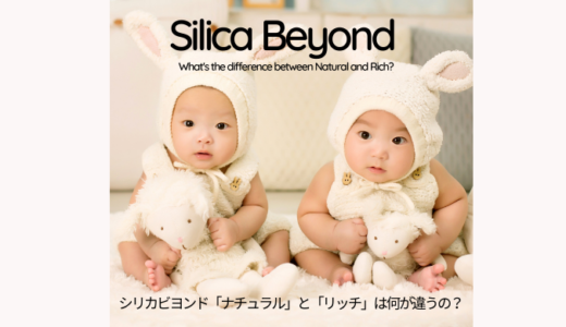 シリカビヨンド「ナチュラル」と「リッチ」の違いはなに?効果の違いを解説!