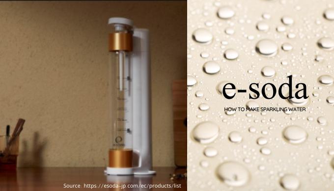 esoda,イーソーダ,炭酸水,炭酸水メーカー,使い方