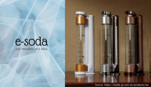 初心者でも簡単!炭酸水メーカー「e-soda(イーソーダ)」を実際に使った感想&口コミまとめ
