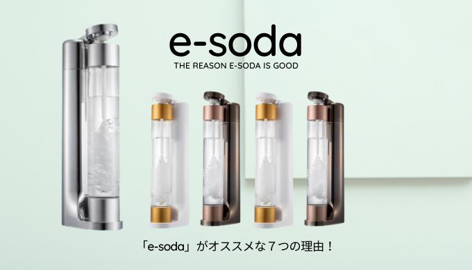 esoda,イーソーダ,炭酸水,炭酸水メーカー,おしゃれ,おすすめ