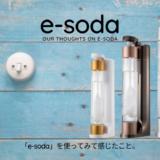 esoda,イーソーダ,炭酸水,炭酸水メーカー,感想,口コミ