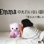 「言われて悔しかった言葉」のからくり〚Emmaのたわいない話②〛