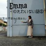 「人生は不安から始まる」母のお腹にいた頃の記憶〚Emmaのたわいない話③〛